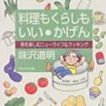 日本家族再生センター JAFAREC 料理も暮らしもいい・かげん